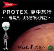 「夢中旅行」vol.1 火星編