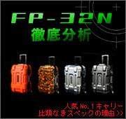 FP-32N徹底分析