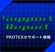 サポート情報