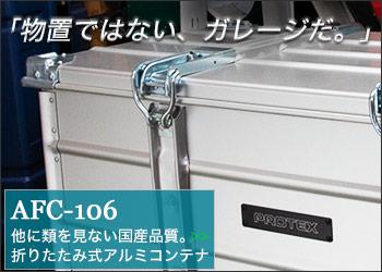 AFC-106