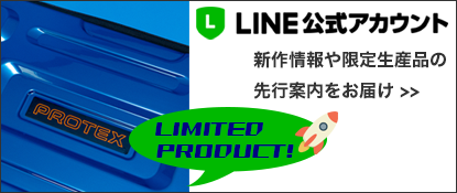 PROTEX LINE公式アカウント