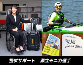 瀬立モニカ選手サポート