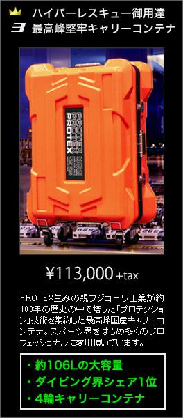 CR-7000