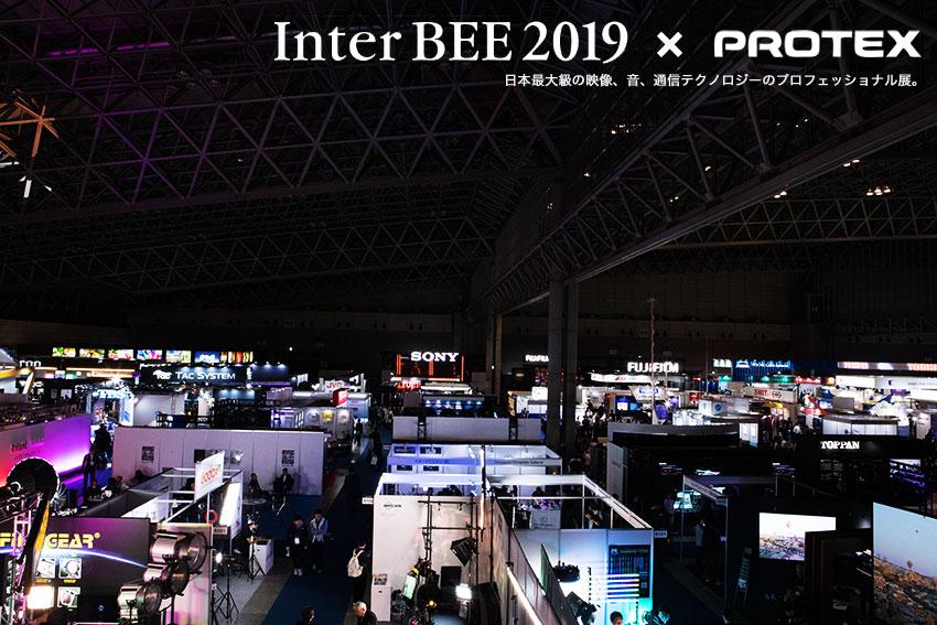 InterBEE 2019にPROTEX出展