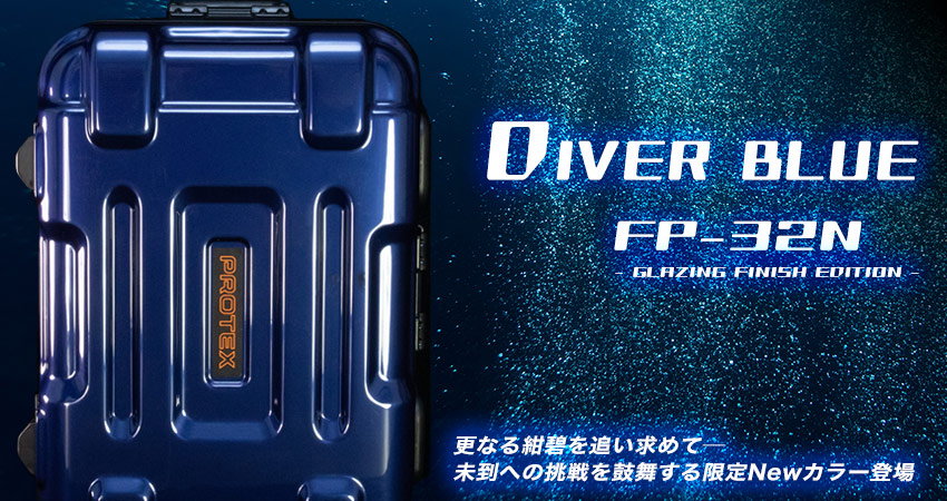 FP-32N限定Newカラー登場