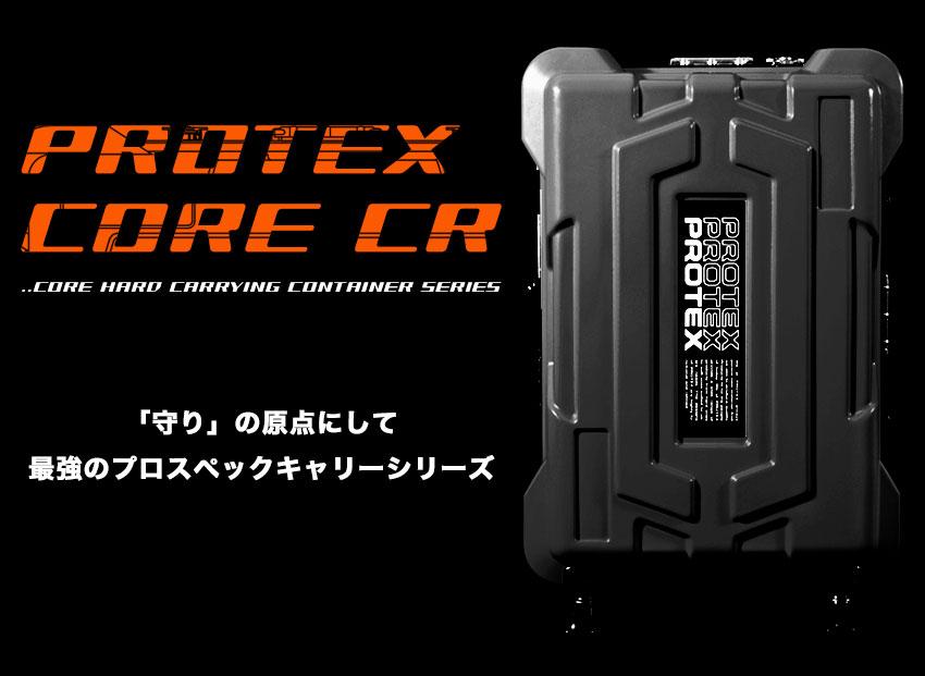 PROTEX守りの原点にして最強のプロスペックCRシリーズ