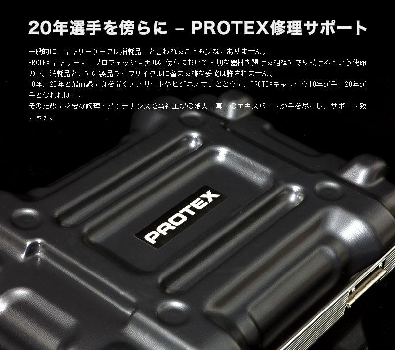 PROTEX修理サポート