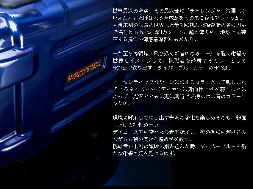 PROTEX BLUE
