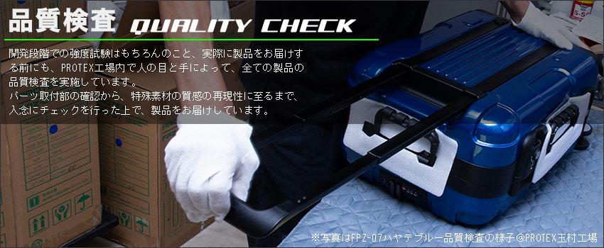 PROTEX工場での品質検査