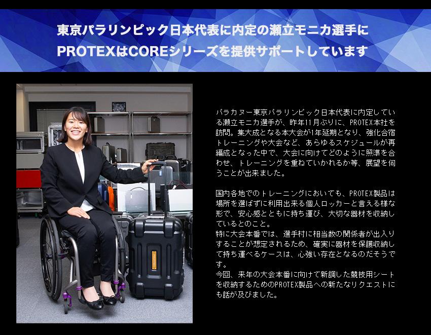 瀬立モニカ選手にCOREシリーズ提供サポート