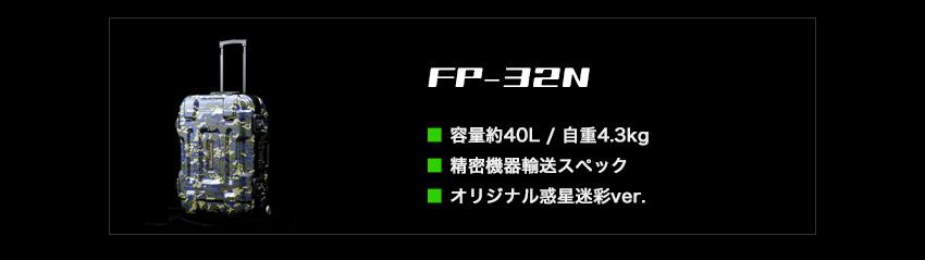 瀬立モニカ選手に提供中のFP-32N