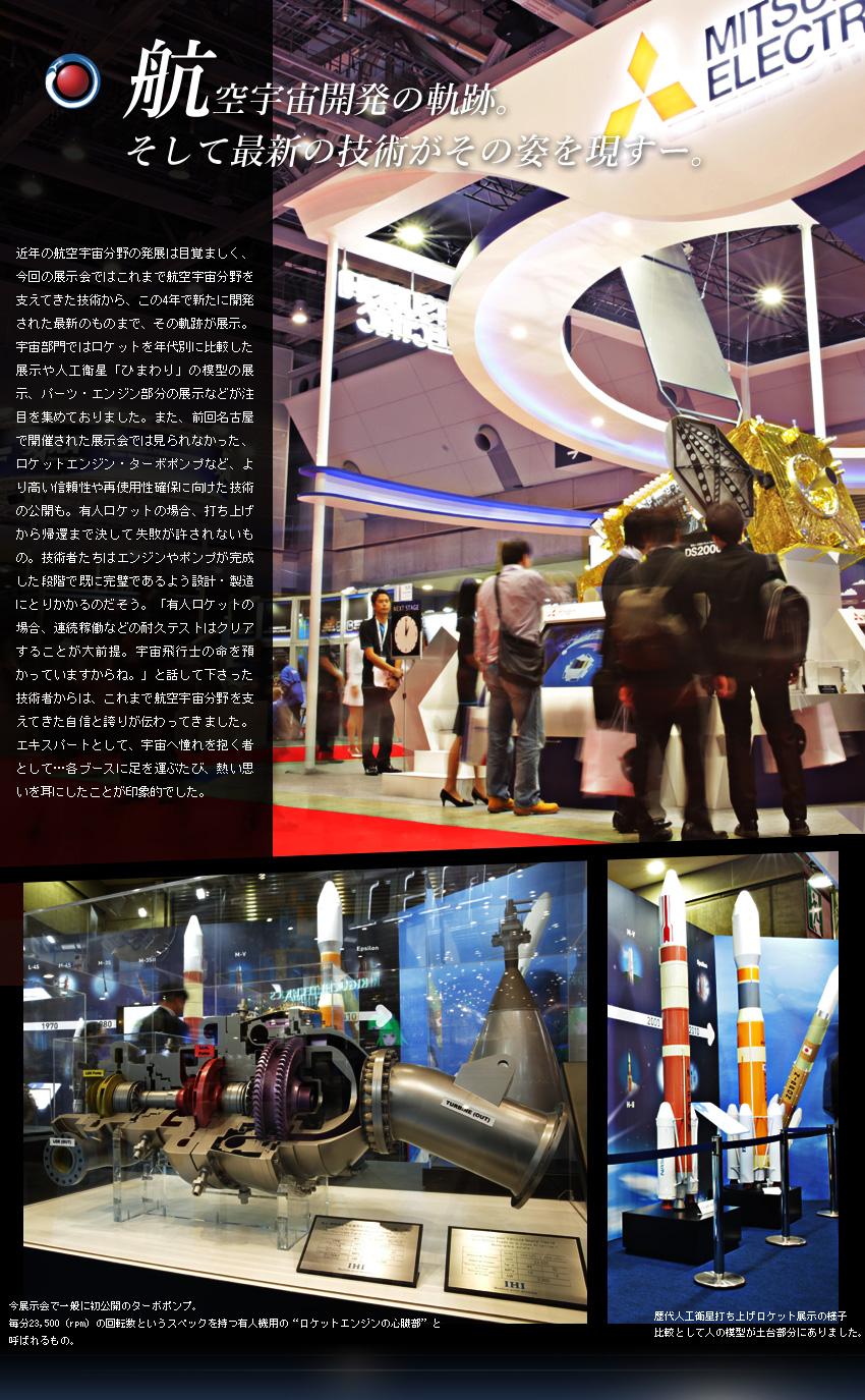 国際航空宇宙展2016