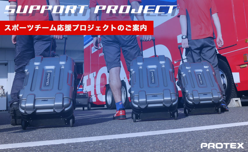 PROTEXスポーツチームサポートプロジェクト
