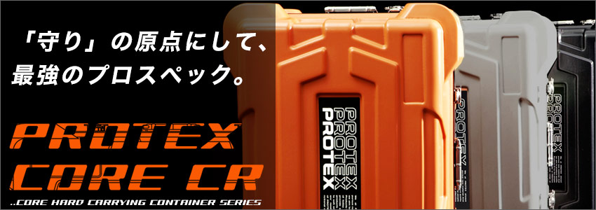 PROTEX CORE CRシリーズ