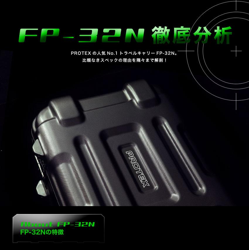 FP-32N特集