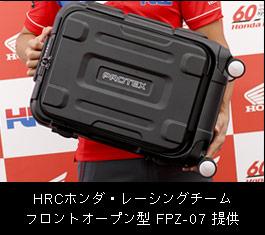 HRCホンダ・レーシング