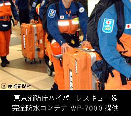 東京消防庁ハイパーレスキュー隊