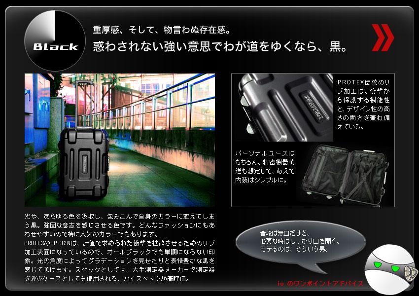 PROTEX カラー別特集  FP-32N