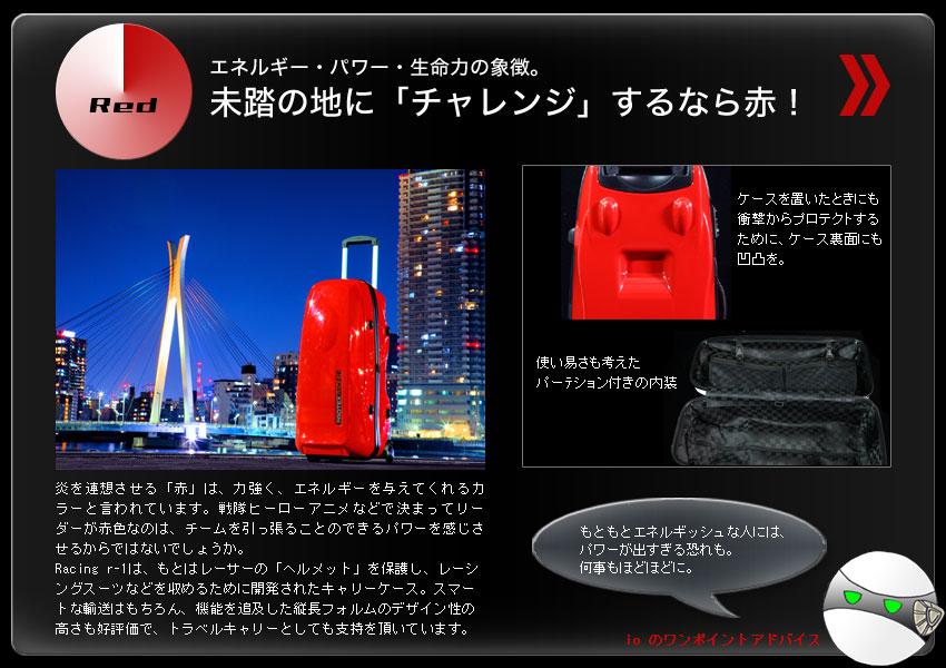 PROTEX カラー別特集 Racing r-1