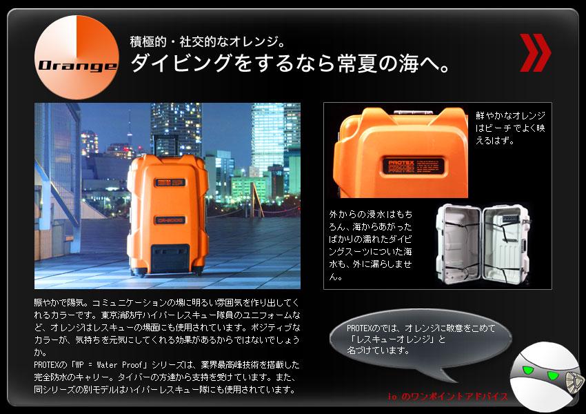 PROTEX カラー別特集 WP-9000