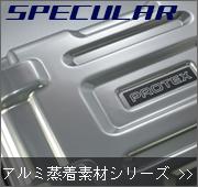 アルミ蒸着SPECULARシリーズラインナップ