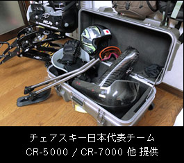 チェアスキー日本代表チーム