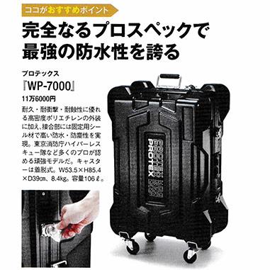 PROTEX WP-7000
