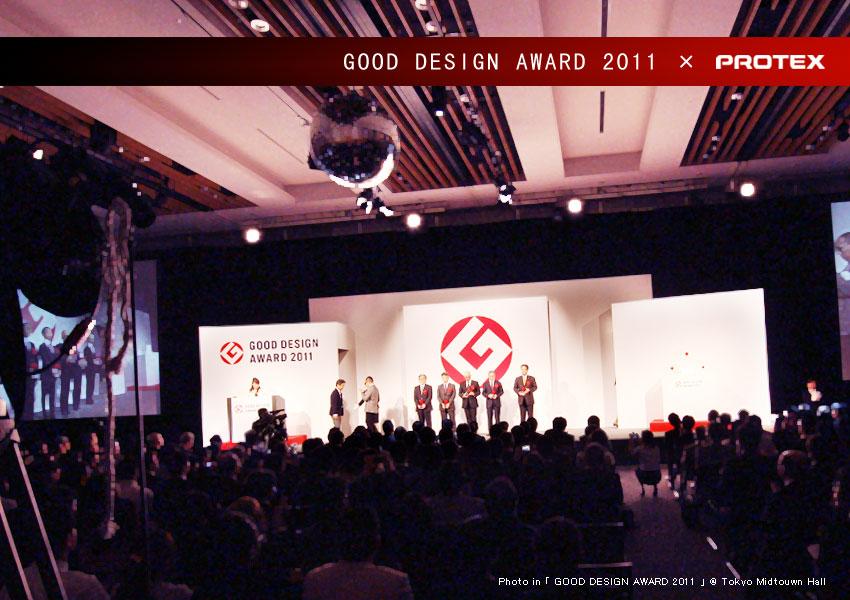 グッドデザイン・ロングライフデザイン賞を受賞