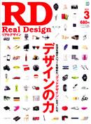 PROTEX Real Design掲載