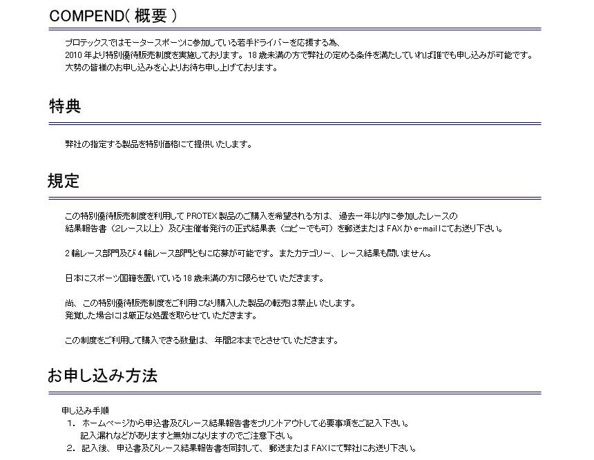 レーシングキャリーRacingR-2優待販売