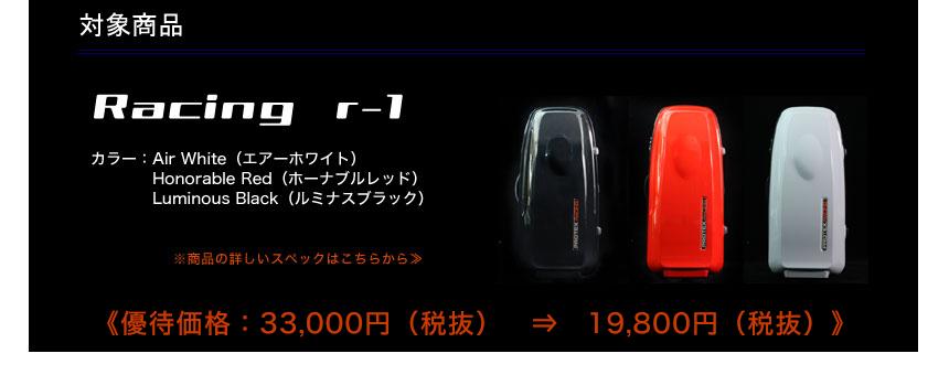 レーシングキャリーRacingR-1優待販売