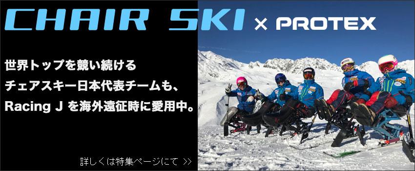チェアスキー日本代表チームも愛用