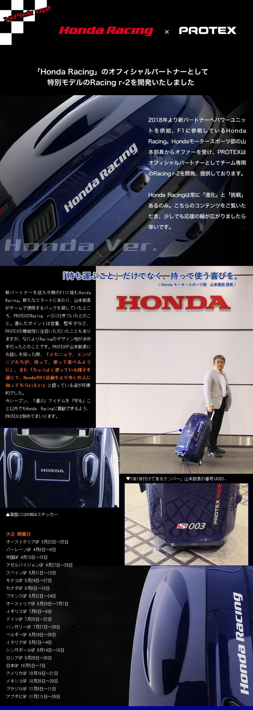 Hondaレーシングオフィシャルパートナーとして