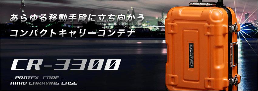 機内持ち込み対応国産プロスペックキャリーCR-3300