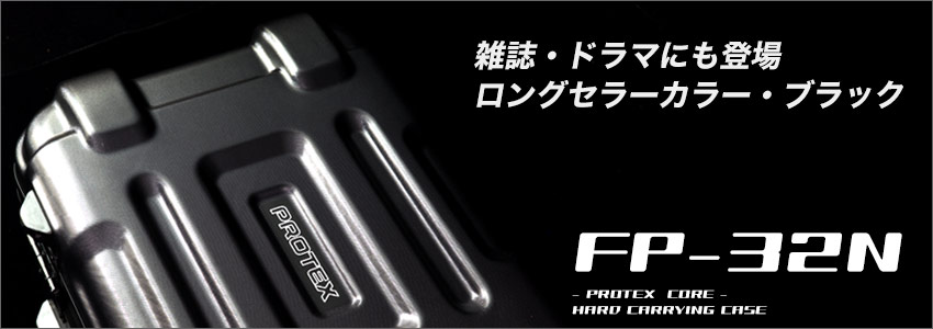 FP-32Nブラック