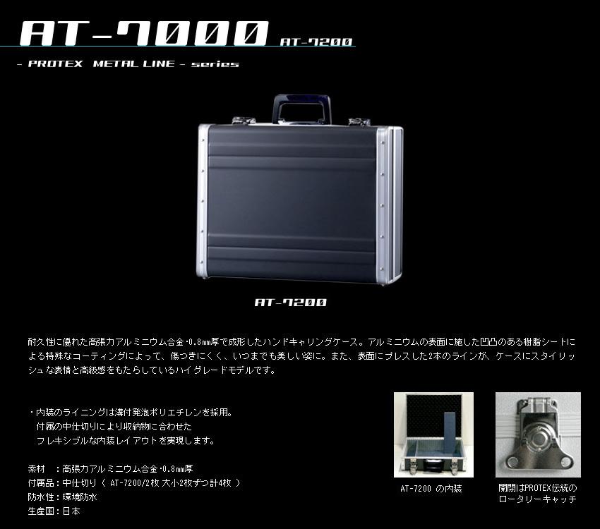 アルミアタッシュAT-7200