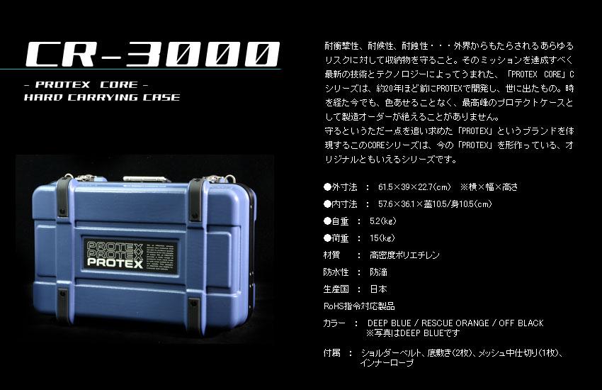 CR-3000
