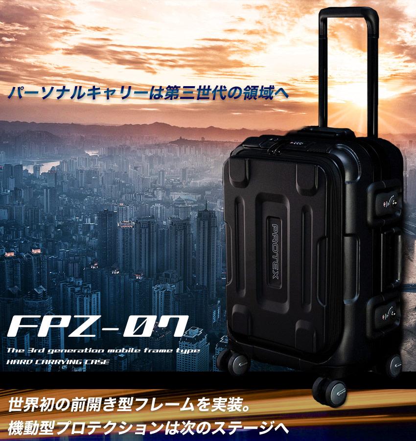 PROTEXのおすすめスーツケースFPZ-07