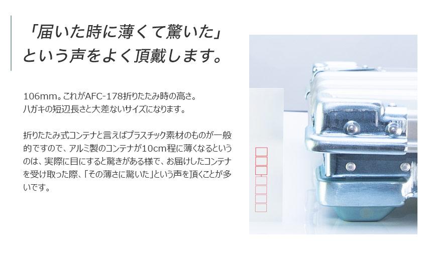AFC-178
