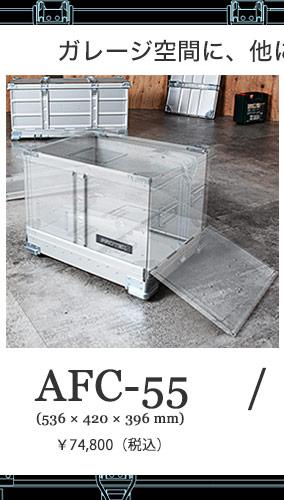 折りたたみ式アルミコンテナAFC-55