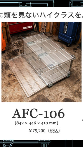 折りたたみ式アルミコンテナAFC-106