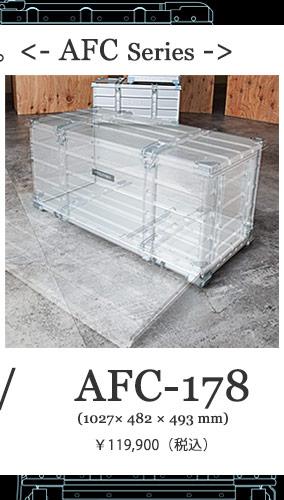 折りたたみ式アルミコンテナAFC-178
