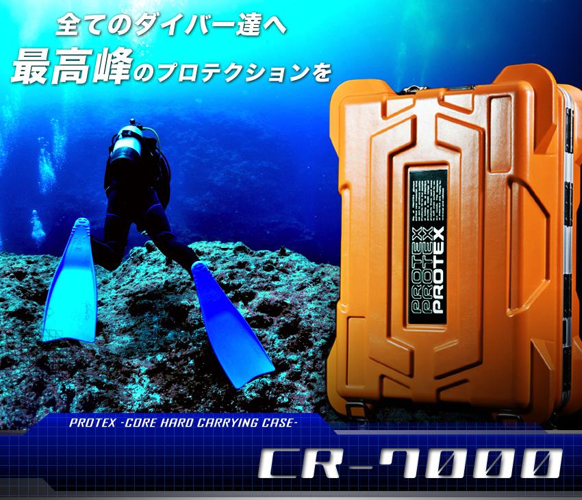 PROTEXのおすすめスーツケースCR-7000