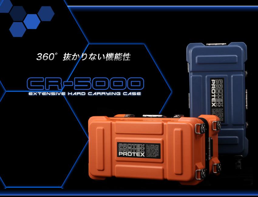 PROTEXのおすすめスーツケースCR-5000