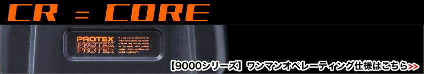 CR-9000