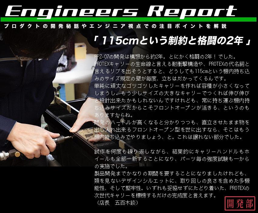 FPZ-07エンジニアレポート