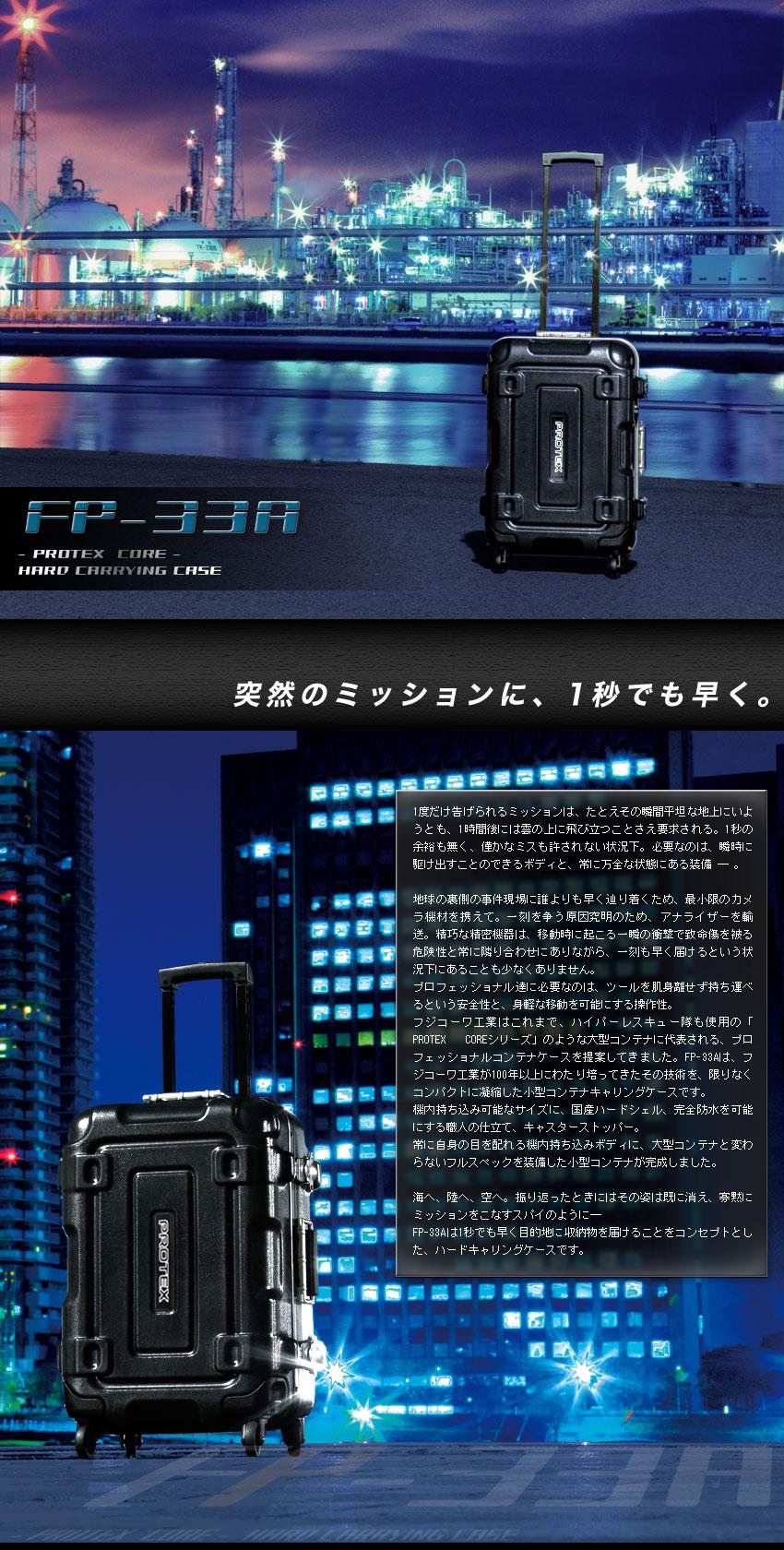 FP-33A