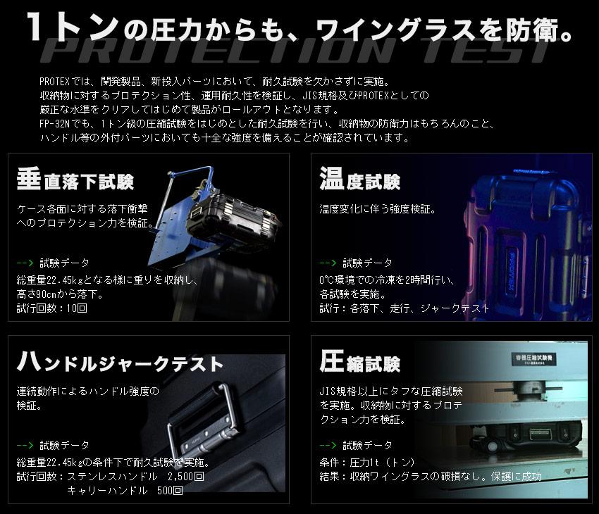 FP-32N製品試験
