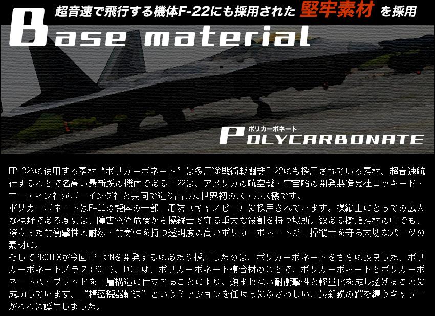 トラベルキャリーケース FP-32N