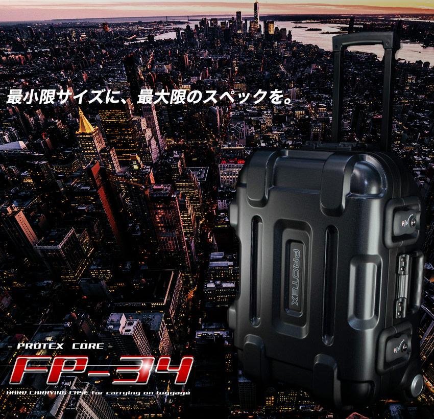 PROTEXのおすすめスーツケースFP-34